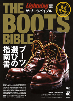 THE BOOTS BIBLE.png